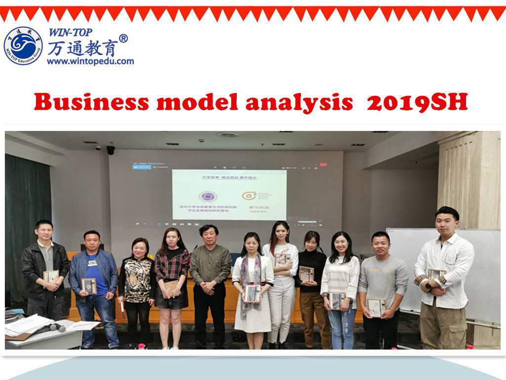 商业模式分析课堂-学员风采