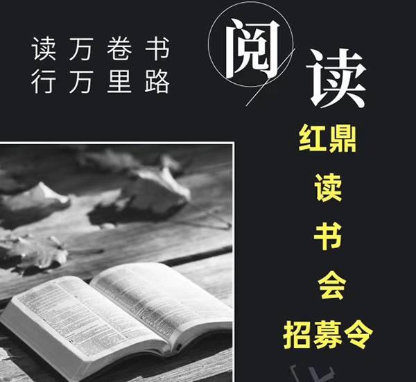 """""""读万卷书,行万里路。""""-万通教育红鼎俱乐部读书会招募令!"""