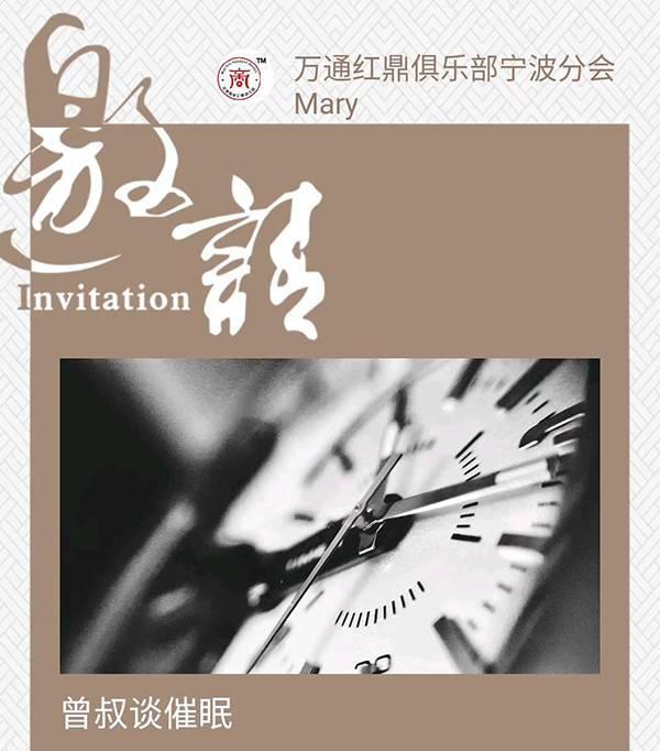 """11月23日""""曾叔谈催眠""""-万通教育红鼎俱乐部大咖心灵沙龙"""