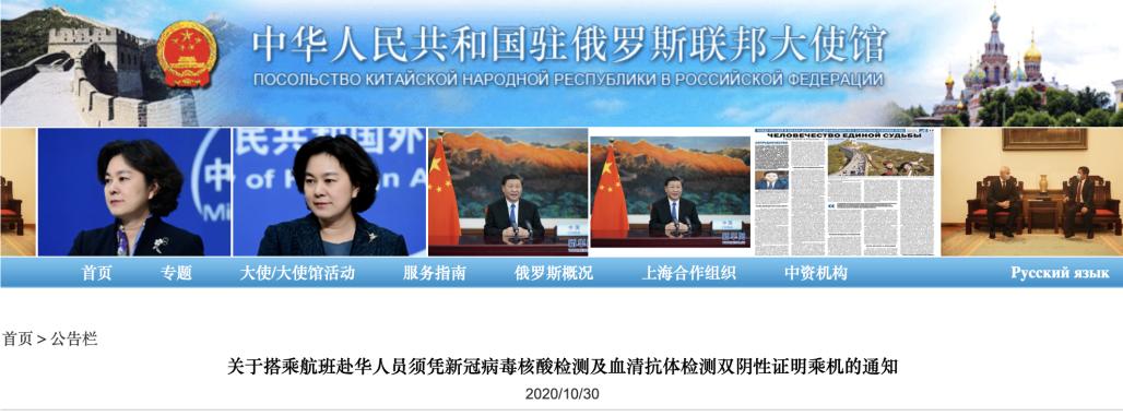 中国驻俄罗斯大使馆提醒