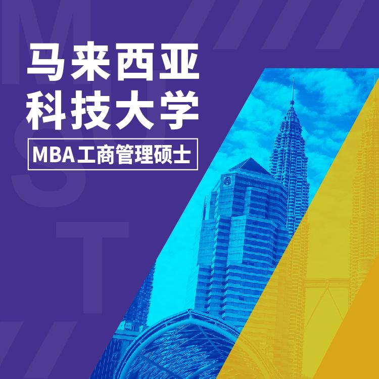 马来西亚大学MBA工商管理硕士